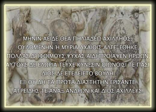 The original Greek text of the opening of Iliad, transcribed by Ioannidis N. and displayed on the picture of an ancient relief depicting a battle.